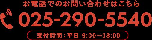 直接内容を聞きたい              お電話でのお問い合わせ 受付時間 平日9:00~18:00